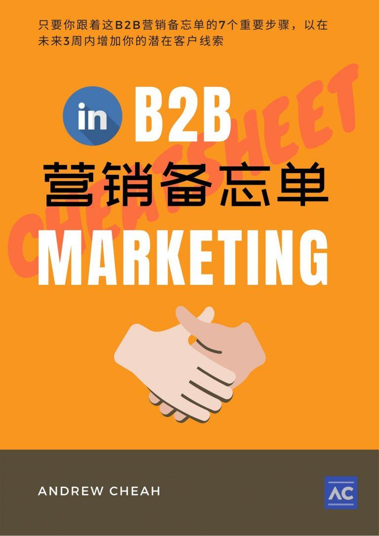 B2B CN Cheatsheet